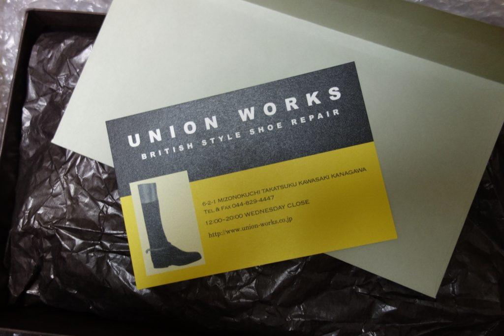 ユニオンワークスのカード