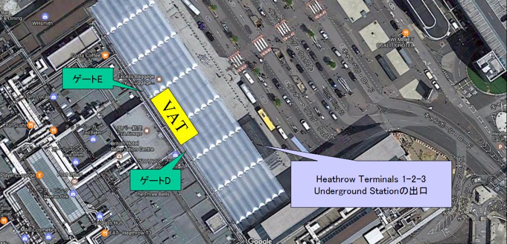 ヒースロー空港のVAT Refundブースの位置(平面図)