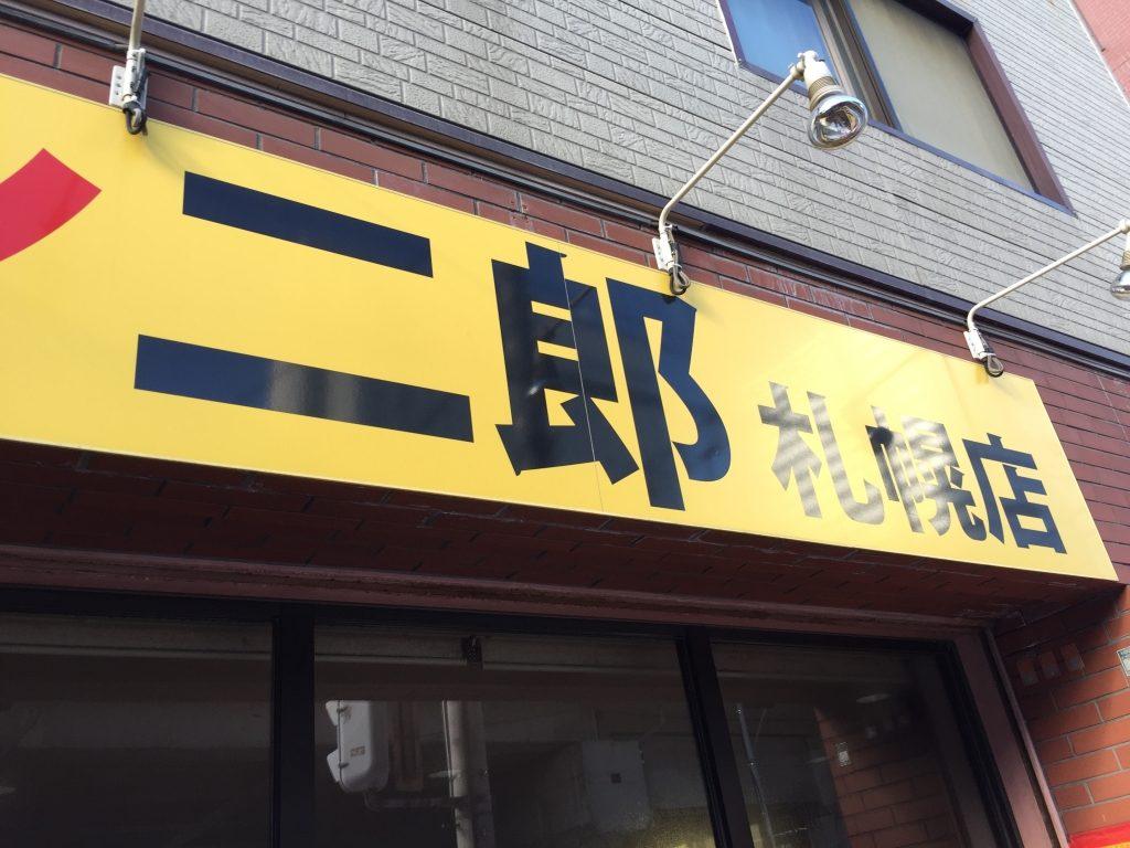 ラーメン二郎 札幌店の看板