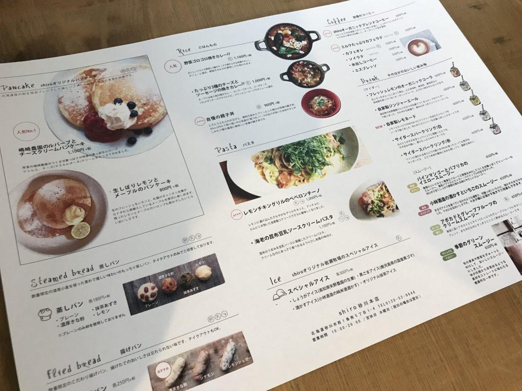 Shiro 砂川店 しろカフェのメニュー