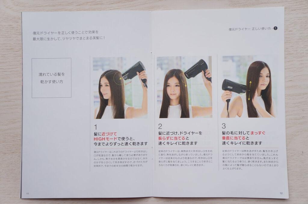 復元ドライヤーで濡れている髪を乾かす使い方
