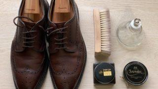 シューケア・靴磨き