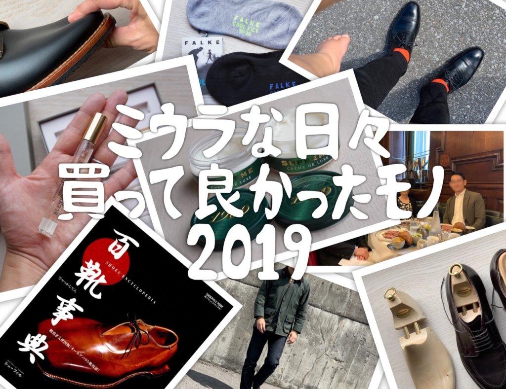 best buy 2019