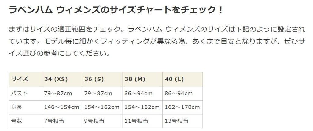 ラベンハム サイズ表