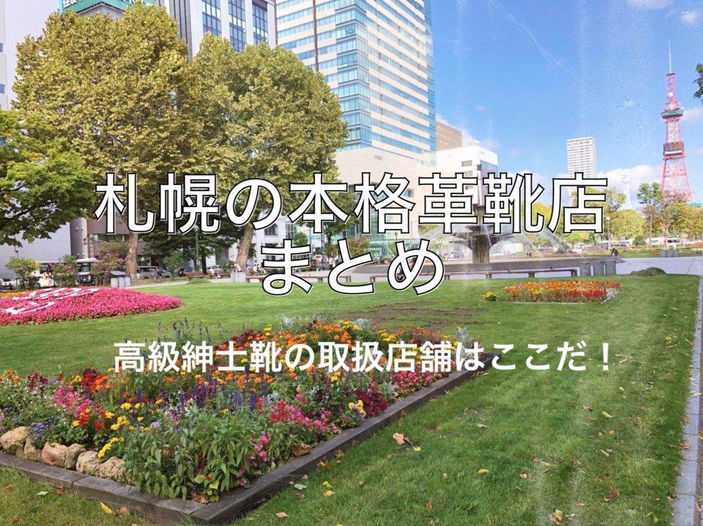 札幌の高級紳士靴店リスト